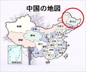Heilongjiang1_3