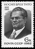 Ussr_stamp_i_b_tito_1982_6k