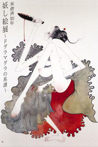 Yonekura103
