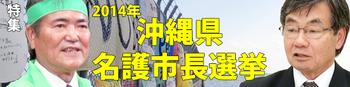 Okinawabig4