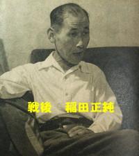 Inada_masazumi_1952