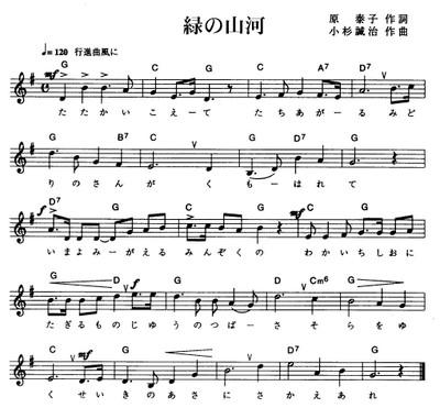 Midori_sanga