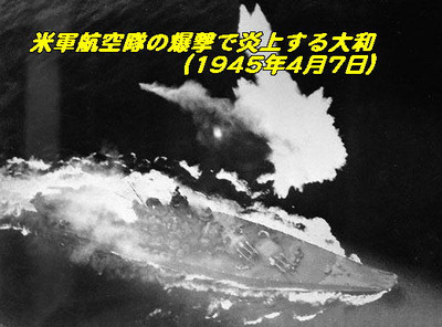 Battleship_yamato_under_air_attack_