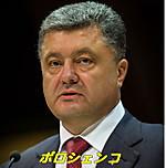 Porochenko2014_04