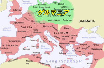 Germania_romanum_germania
