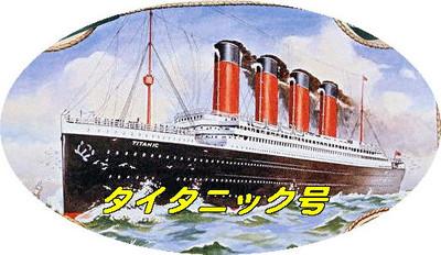 Rms_titanic_1
