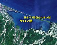 Lake_saroma