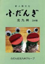 Kitakyuu341