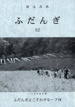 Yokosuka521