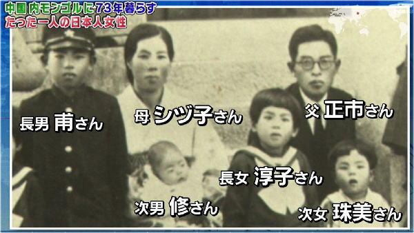 世界の村で発見 日本人」葛根廟...