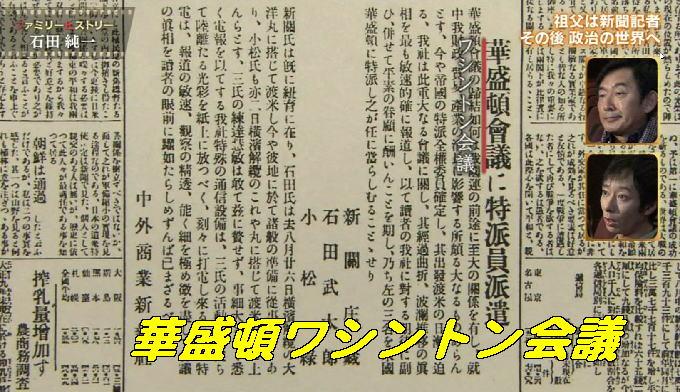 ファミリーヒストリー石田純一の始祖は、徳...