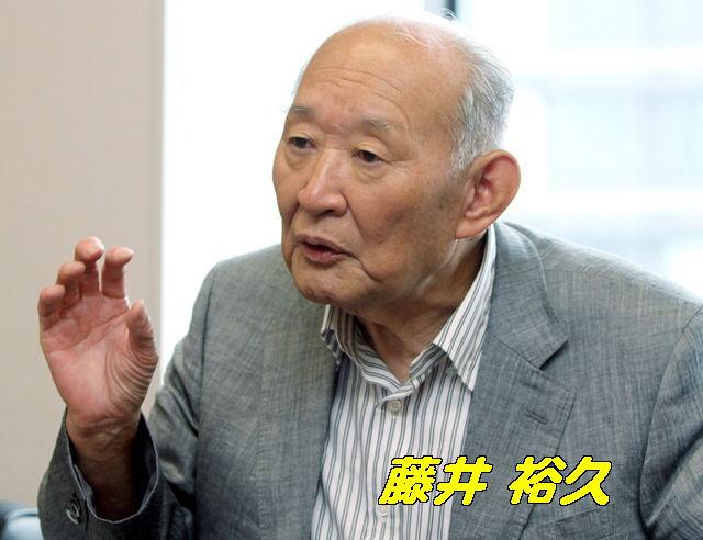 藤井 裕久 時事放談(TBSテレビ...