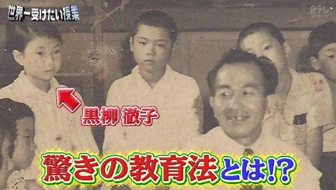 黒柳徹子「窓ぎわのトットちゃん...